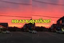 ใจคอไม่ดีชาวเน็ตชุมพร แชร์ภาพท้องฟ้าสีแดงฉานราวเลือดหวั่นลางร้ายปาบึก!