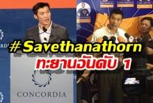 แท็ก Savethanathorn ทะยานอันดับ 1 ธนาธร เคลื่อนไหวทันที!!