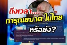 โซเชียลถกเสียงแตก...ถึงเวลา การุณยฆาต ในไทยหรือยัง?