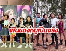 """ฝันเป็นจริง!  """"เด็กเซราะกราว"""" ได้เข้าชมคอนเสิร์ต  """"Blakpink 2019 World Tour In You Area Bangkok"""""""