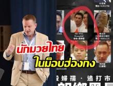 อดีตนักข่าวรอยเตอร์ แฉ! นักมวยไทย อ้างเป็นอันธพาลเสื้อขาว ไล่ตีม็อบฮ่องกง