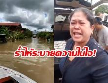 ชาวอุบลสุดทน! บ้านจมน้ำ ร้องไห้ฉะรัฐบาล ภาษีก็เอาข้าวชาวบ้านไม่เคยได้กิน