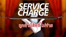ลูกค้ามีสิทธิ์ไม่จ่ายค่า Service Charge ร้านอาหารได้นะ