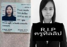 """เศร้า!!""""ครูทิวลิป"""" อยากเจอแม่ สุดท้ายตัวเองตายก่อน เพื่อนวอนแม่มางานศพ"""