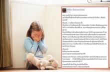 เตือนภัยผู้ปกครอง ! เด็กสามขวบถูกภารโรงเล่นอวัยวะเพศ-โรงเรียนไม่ให้แจ้งความ