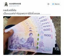 แชร์ว่อน! สาวกด ATM ได้แบงค์เป็นพระฉายาลักษณ์พระราชินีแบบพิเศษทุกใบ