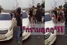 #กราบรถกู ระบาดถึงฝรั่ง ตะคอกคนไทยบังคับกราบลูกสาวหลังถูกเฉี่ยว(คลิป)