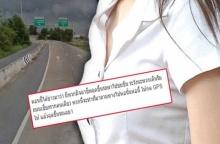 ภัยสังคม! นศ. สาว ม.ดัง โพสต์เตือน! ชายหนุ่ม ทำทีถามทางให้กด GPS ก่อนทำสิ่งนี้ เลวสุดๆ