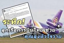 เรื่องเล่าชวนระทึก! ลูกเรือการบินไทย ช่วยชีวิต คุณลุงหัวใจวาย