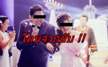 จวกยับ!! บ่าวสาวคืนซองแต่งงานรุ่นน้อง ด่าไม่รู้จักมารยาท ชาวเน็ตตามด่าเละ !!