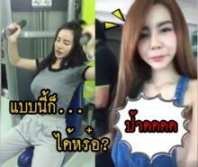 จำได้ไหม? น้องเบนจิ สาวออกกำลังกายอกเด้งดึ๋ง ปัจจุบันถึงขั้นไม่ใส่ชั้นในออกบ้าน แบบนี้ก็ได้เหร๋อ!! (มีคลิป)