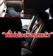 แชร์สนั่น!! หนุ่มนั่งแท็กซี่ เห็นลุงคนขับร้องไห้ตลอดทาง ก่อนเหลือบมองเบาะหน้าเท่านั้น?
