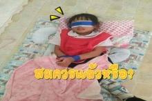 ดราม่าหนัก! แชร์ว่อนครูจับเด็กพันเทปมือ ปิดตา เป็นการลงโทษเพราะเหตุผลแค่นี้!!