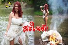 """หญิงสาวฉลองการหย่ากับสามี ด้วยการนำชุดแต่งงานไป """"เผา"""" แม่มให้หมด!!"""