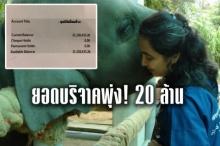 """มูลนิธิช้างไทยรอด! ยอดบริจาคทะลัก 20 ล้าน """"โซไรดา""""โพสต์ ขอบคุณปชช.มีเมตตา"""