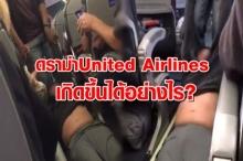ทำอย่างไรถึงไม่ถูกลากลงจากเครื่องบิน!! สิทธิของผู้โดยสาร คนเดินทางต้องรู้!!