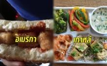 เทียบกันชัดๆ! อาหารกลางวันของเด็กอเมริกัน VS อาหารกลางวันของเด็กเกาหลี!