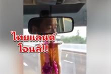 ความปลอดภัยอยู่ตรงไหน! คนขับรถตู้ ขับไปหลับไป!! (คลิป)...