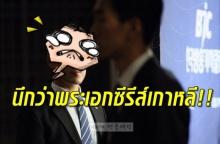 กรี๊ดสนั่น!! บอดี้การ์ดหน้าหล่อของปธน.มุน แจ อิน หล่ออย่างกับพระเอกซีรีส์เกาหลี!!