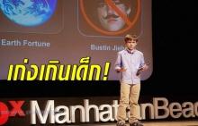 เก่งเกินเด็ก!!! พบกับหนูน้อยวัยเพียง 12 ปี ในฐานะนักพัฒนาแอพพลิเคชั่นที่สื่อทั่วโลกจับตามอง