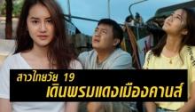 """เผยโฉม """"น้องบีม"""" สาวไทยวัย 19 เดินพรมแดงเมืองคานส์ ฐานะนักแสดง! (คลิป)"""