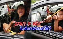 จะเอา 5 พัน ! สาวใช้ไม้กอล์ฟฟาดรถคู่กรณีหลังเกิดอุบัติเหตุ แต่ไม่ยอมเรียกประกัน-ตำรวจ?! (คลิป)
