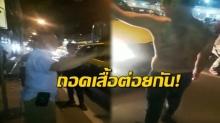 แท็กซี่ vs อูเบอร์! เถียงเดือดกลางถนน คุมอารมณ์ไม่อยู่ ถอดเสื้อท้าต่อย ต่อหน้าตำรวจ!