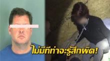 ฆาตกรต่อเนื่อง!! ลักพาตัวหญิงสาว จับขังเป็นทาสกามารมณ์กว่า 2 เดือน (คลิป)