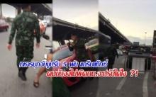ถึงกับงงอ่ะ! ทหารบุกจับขู่ปรับ 5 พัน แกร็บแท็กซี่ คนขับงงไม่ผิดกม.จะปรับได้ไง ทหารง้างหมัดใส่! (คลิป)