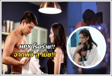 ละครสอนใจ ! HPV โรคร้ายจาก ผัวสำส่อน สู่ความทรมานของ เมีย!