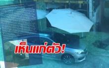 สุดทนเเล้ว! เพื่อนบ้านเห็นแก่ตัว ต่อเติมพื้นที่ส่วนกลางติดร่มบังแดดรถ นิติเตือนอ้างขอข้างบ้านเเล้ว?!