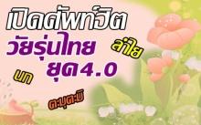 เปิดศัพท์ฮิตวัยรุ่นไทยยุค 4.0!  ลำไย-ตะมุตะมิ-นก มาแรงเวอร์!