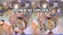 ช็อกแรงทั้งรพ. ! พ่อหัวร้อน ตบ พยาบาลสาว หน้าคว่ำ หลังพาลูกมาฉีดยาแต่พยาบาล? (คลิป)