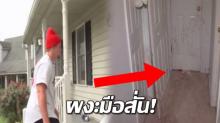 เจ้าของบ้านช็อก!! หนุ่มไปเที่ยวกลับมาบ้านเปิดประตูเจอ รอยเลือด สาดเต็มประตูกระจายทั่วบ้าน!!