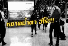 หยาดน้ำตา... ฮีโร่ เบื้องหลังความสำเร็จสุดเจ็บปวด ของนักฟุตซอลหญิงทีมชาติไทย!!