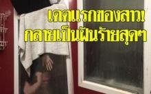 เดตหายนะ!!! สาวหัวทิ่มคาร่องหน้าต่าง หลังพยายามเก็บก้อนอึที่แอบโยนทิ้ง!!