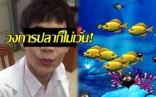 แฉซ้ำ!! พฤติกรรมนักศึกษาแพทย์ วงการปลาก็ไม่เว้น พฤติกรรมโหดกับสัตว์หวังเรียกเงิน!!