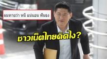 """ส่องความเห็นชาวเน็ตไทย รู้สึกอย่างไร  """"สรยุทธ"""" ได้ประกันตัว"""