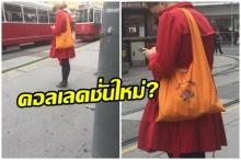 ย่ามพระโกอินเตอร์? สาวฝรั่งใช้ 'ย่ามพระ' แทนกระเป๋าสะพายเกร๋ๆ