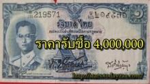 รีบค้นในกระเป๋าให้ไว!! ราคาหลักล้าน ธนบัตรแบบ 9 ชนิดราคา 1000 บาท รีบหาดูซิ เผื่อมีที่บ้าน!!