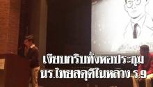เงียบกริบทั้งหอประชุม นักเรียนไทยขึ้นกล่าวสดุดี ในหลวง ร.9 (คลิป)