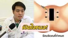 หมอเปิดใจ!! ยันฉีดไขมันเข้าจิ๊มิเสริมโหนกนูน ปลอดภัย ผลแทรกซ้อนน้อย ช่วยดึงอารมณ์! (คลิป)