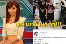 """ดราม่า!!พิธีกรสาวใต้หวัน โพสต์ขอโทษคนไทย ปมคลิปฉาว สระไม่จ่ายร้าน """"แจ็ค ฟีนิกส์""""(คลิป)"""
