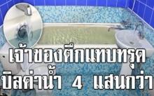 ผงะบิลค่าน้ำกว่า 400,000 บาท หลังผู้เช่าเปิดน้ำทิ้งไว้เป็นปี!! ตำรวจบุกจับยันห้อง
