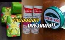 เปิดราคา สินค้าถูกและดีที่ไทย แต่ทำไมแพ๊งแพง ที่เมืองนอกขนาดนี้!?