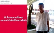 มึ_เป็นใครมาจากไหน!!? ถึงกล้าประกาศใส่เสื้อแดงในวันที่ 26 ตุลาคม ท้าทายคนไทยทั้งแผ่นดิน!!!