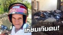 รู้หน้าไม่รู้ใจ! รปภ.จุดไฟเผา ศูนย์รับเลี้ยงเด็กเล็ก สุดสลด เด็กวัย 4 ขวบ ดับอนาถคากองเพลิง!