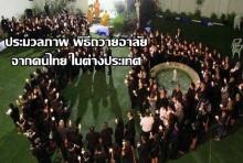 ประมวลภาพ พิธีถวายอาลัยจากคนไทย ในต่างประเทศ