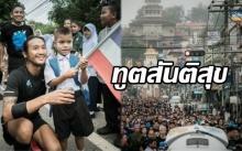 """ทูตสันติสุขบังเกิดขึ้นแล้ว!! """"ป๋าเปลว"""" ซูฮก """"พี่ตูน"""" คือผู้ทรงอิทธิพลที่สุดของไทยนาทีนี้!!"""