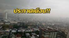 ประกาศเตือน!! จากกรมอุตุฯ ประเทศไทยเจอความกดอากาศสูงแผ่ปกคลุมหลายพื้น